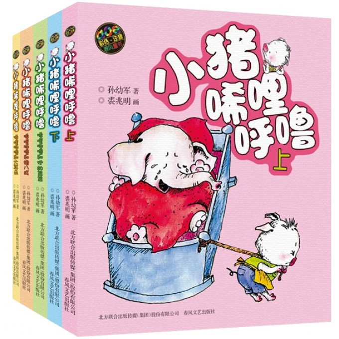 小猪唏哩呼噜(共5册)