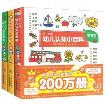 0-4岁幼儿认知小百科(1-3中英双语 共3册)(精)