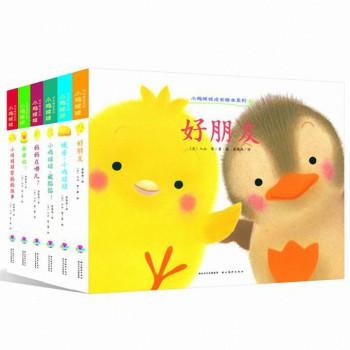 小鸡球球成长系列图画书(共6册)