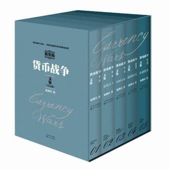 货币战争文集:全5卷(精装)(签名本)