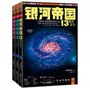 银河帝国(帝国三部曲套装 共3册)