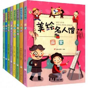 美绘名人馆(共8册)