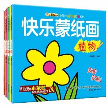 快乐蒙纸简笔画/小笨熊益智启蒙系列(共6册)