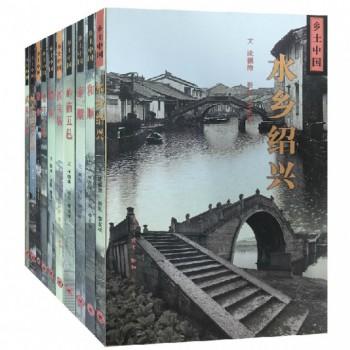 乡土中国(共10册)