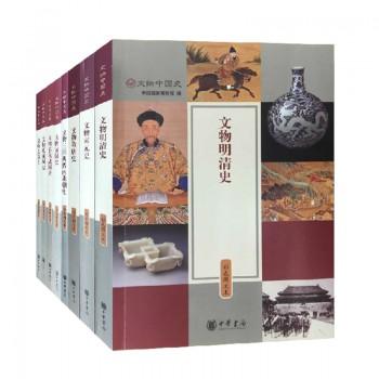 文物中国史(彩色图文本 共8册)