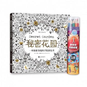 秘密花园&中华18色彩色铅笔(桶装)