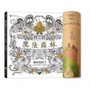 魔法森林+中华牌36色原木彩色铅笔