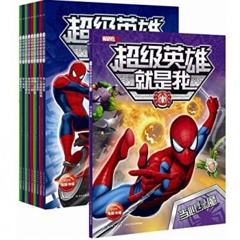 超级英雄就是我(共10册)