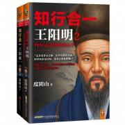 知行合一王阳明(共2册)