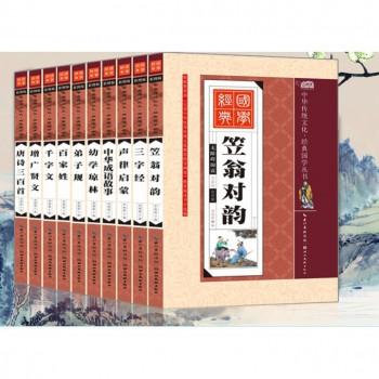 国学经典(彩绘注音版)第一辑(共10册)