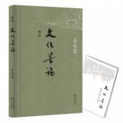 文化苦旅(新版)(博库专属定制-附赠足迹之旅手册)