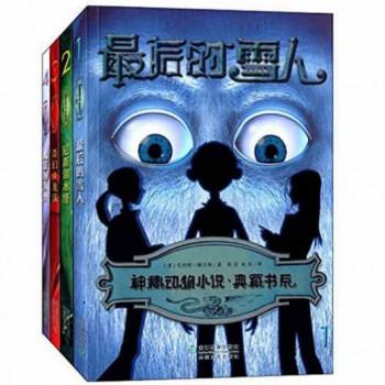 神秘动物小说典藏书系(共4册)