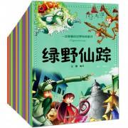 一定要看的世界经典童话(套装全20册)(小开本)