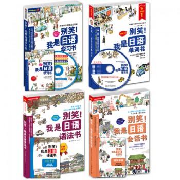 别笑我是日语单词书系列(附光盘全彩图文本 共4册)
