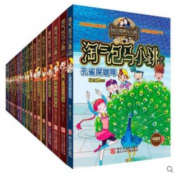 淘气包马小跳系列(典藏版)(共23册)