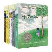 长青藤国际大奖小说书系(共6册)