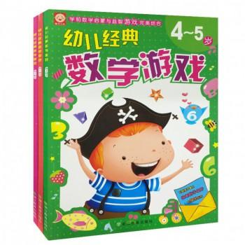 幼儿经典数学游戏(3-6岁 共3册)