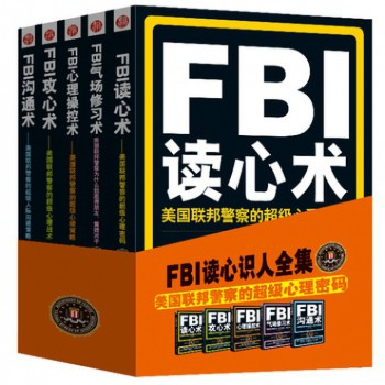FBI大全集5册:读心术&沟通术&攻心术&心理控制术&气场书修习术