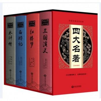 中国古典文学名*(足本珍藏版)(精)(共4册)