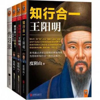 知行合一王阳明(1-3)&传习录(明隆庆六年初刻版)(共4册)