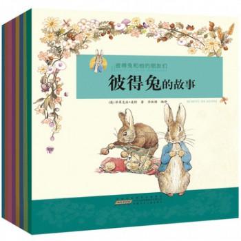 彼得兔和他的朋友们(共8册)
