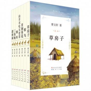 曹文轩文集(共7册)