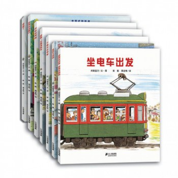 全景式图画书 开车出发系列(共7册)