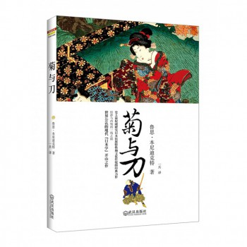 菊与刀(彩图珍藏本) (博库定制)