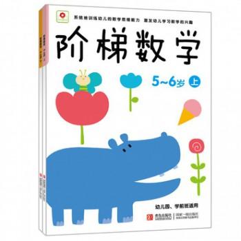 阶梯数学5-6岁上下(全2册)