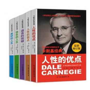 卡耐基经典系列最新修订版共5册