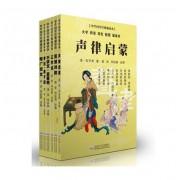 中华国学经典诵读本(大字拼音双色配图诵读本 共6册)