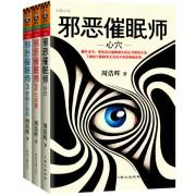 邪恶催眠师(共3册)