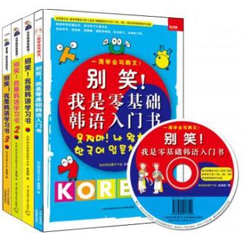 别笑我是韩语学习书&别笑我是零基础韩语入门书(附光盘 共4册)