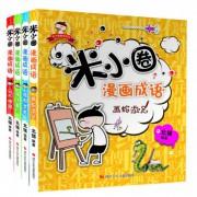 米小圈漫画成语(共4册)/米小圈趣学系列