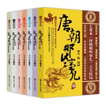唐朝那些事儿(1-7卷)