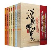 汉朝那些事儿(1-8卷)