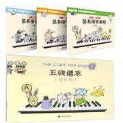 约翰·汤普森简易钢琴教程+五线谱本(共4册)