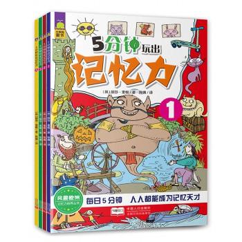 5分钟玩出记忆力(1-4 共4册)