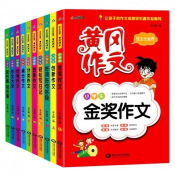 黄冈作文(共10册)