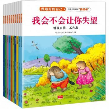 做*好的自己 儿童分级阅读桥梁书(全十册)
