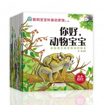 聪明宝宝科普启蒙馆(四辑20册)
