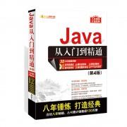 JAVA从入门到精通(附光盘第4版) 软件开发视频大讲堂 博库定制版