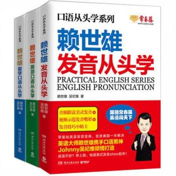 赖世雄口语从头学系列(共3册)