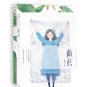 薇蓝(赠作者签名明信片)+水彩私享课
