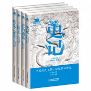 史学巨著经典普及版(共四册)