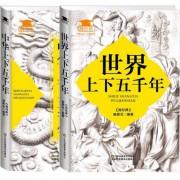 上下五千年(共2册)