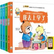 小笨熊行为童话百科全书(共4册)