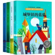 纽伯瑞儿童文学奖获奖作品(共4册)