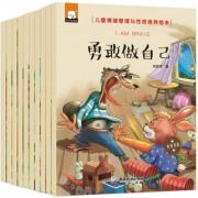 儿童情绪管理与性格培养绘本(全十册)
