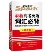 最新高考英语词汇必背(乱序版)(赠书签)